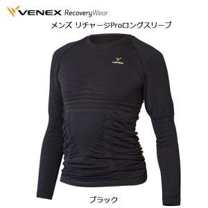 VENEX/ベネクス メンズ リチャージProロングスリーブ 64210304/64210305/64210323|snb-shop