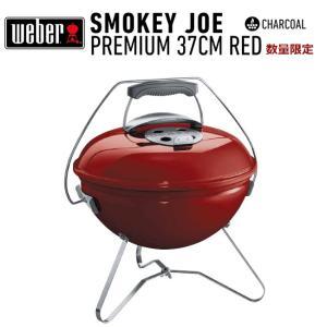 Weber ウェーバー SMOKEY JOE PREMIUM Charcoal CRIMSON RED スモーキージョープレミアム 37cm 1123008|snb-shop