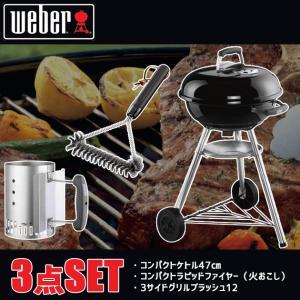 Weber ウェーバー 47cm コンパクトケトル+3サイドグリル ブラッシュ 12+コンパクトラピッドファイヤースターターの3点 we1221008+we12910013+we12916002|snb-shop