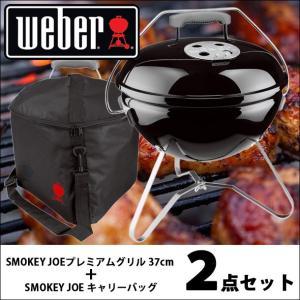 Weber ウェーバー スモーキージョープレミアムグリル 37cm と専用キャリーバッグのセット 1121008 日本正規品|snb-shop