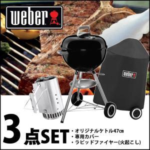 期間限定セット販売 Weber ウェーバー オリジナルケトル 47cmタイプ +ラピッドファイヤースターターに専用カバーが付いた3点セット! 日本正規品|snb-shop