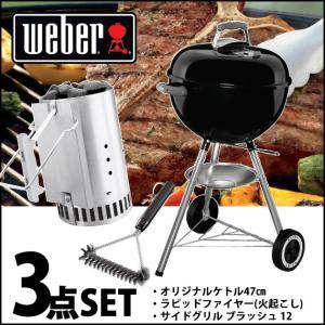 期間限定セット販売 Weber/ウェーバー オリジナルケトル 47cmタイプ +ラピッドファイヤースターター+サイドグリル ブラッシュ 12の3点セット! 日本正規品|snb-shop