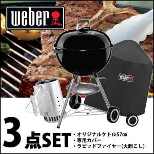 期間限定セット販売 Weber ウェーバー オリジナルケトル 57cmタイプ +ラピッドファイヤースターターに専用カバーが付いた3点セット! 日本正規品|snb-shop