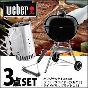 we12912007 Weber ウェーバー オリジナルケトル 57cmタイプ +ラピッドファイヤースターター+サイドグリル ブラッシュ12の3点セット!|snb-shop