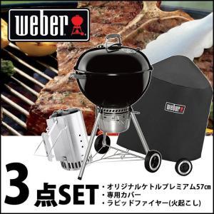 期間限定セット販売 Weber ウェーバー オリジナルケトル 57cmプレミアムタイプ +ラピッドファイヤースターターに専用カバーが付いた3点セット! 日本正規品|snb-shop