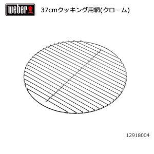 Weber ウェーバー WEBER 37cmクッキング用網(クローム) 12918004  【BBQ】【CZAK】|snb-shop