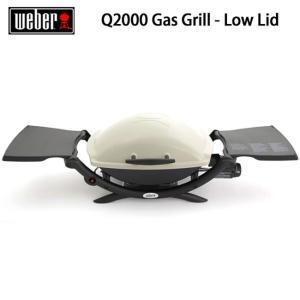 Weber ウェーバー Q2000 Gas Grill - Low Lid ウェーバー Q 2000 ガスグリル 53060008 【BBQ】【GLIL】 ガスグリル バーベキュー アウトドア|snb-shop