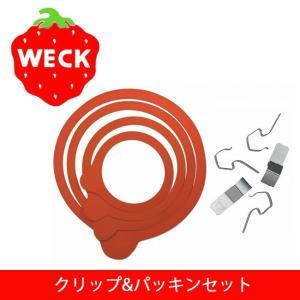 WECK ウェック クリップ&パッキンセット WE-010S/WE-011S/WE-012S/WE-013S 保存容器 キャニスター ガラス ストッカー 茶葉 ジャム コーヒー豆【雑貨】|snb-shop