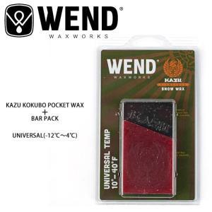 WEND/ウェンド ワックス KAZU KOKUBO POCKET WAX + BAR PACK/UNIVERSAL|snb-shop