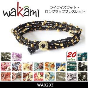 Wakami ワカミ ライフイズワット - ロングラップブレスレット WA0293 【雑貨】 ブレスレット アクセサリー おしゃれ【メール便・代引不可】 snb-shop