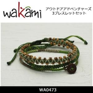 Wakami ワカミ アウトドアアドベンチャーズ - 3ブレスレットセット WA0473 【雑貨】 ブレスレット アクセサリー おしゃれ【メール便・代引不可】 snb-shop