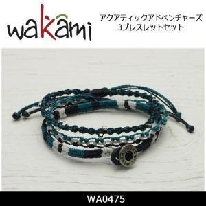 Wakami ワカミ アクアティックアドベンチャーズ - 3ブレスレットセット WA0475 【雑貨】 ブレスレット アクセサリー おしゃれ【メール便・代引不可】 snb-shop