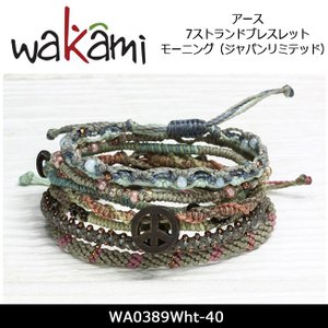 Wakami ワカミ アース - 7ストランドブレスレット - モーニング(ジャパンリミテッド) WA0389Wht-40【メール便・代引不可】 snb-shop