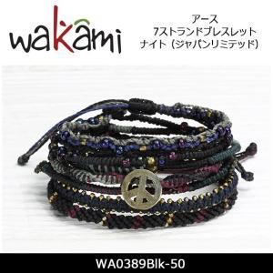 Wakami ワカミ アース - 7ストランドブレスレット - ナイト(ジャパンリミテッド) WA0389Blk-50【メール便・代引不可】 snb-shop