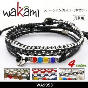 Wakami ワカミ ストーンアンクレット 3本セット WA9953 【雑貨】 アンクレット アクセサリー おしゃれ 足首用【メール便・代引不可】 snb-shop