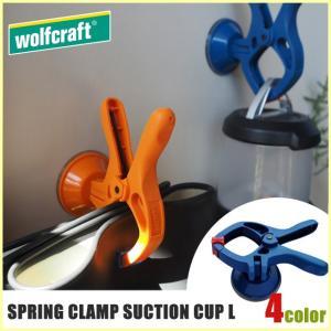 wolfcraft ウルフクラフト SPRING CLAMP SUCTION CUP L WF-005 クランプ 洗濯ばさみ クリップ フック 吸盤式 キッチン リビング バス 【雑貨】|snb-shop