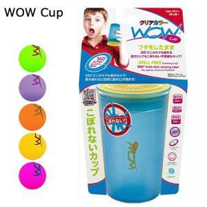 ワオカップ WOW Cup WOWカップ KJK1013 【コップ/キャンプ/アウトドア】 snb-shop