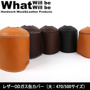 What will be will be ワット ウィル ビー ウィル ビー ガス缶カバー レザーODガス缶カバー(大:470/500サイズ) 【BBQ】【CZAK】アウトドア|snb-shop