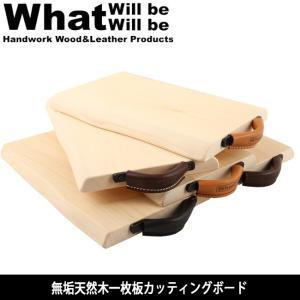 What will be will be ワット ウィル ビー ウィル ビー まな板 無垢天然木一枚板カッティングボード 【BBQ】【CZAK】アウトドア|snb-shop