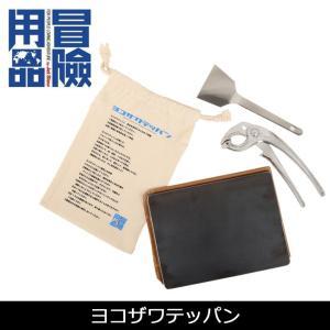 ヨコザワテッパン 鉄板 ヨコザワテッパン 【BBQ】【GLIL】バーベキュー用品 焼肉 アウトドア キャンプ BBQ|snb-shop