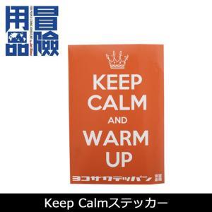 ヨコザワテッパン ステッカー Keep Calmステッカー 【ZAKK】バーベキュー用品 焼肉 アウトドア|snb-shop