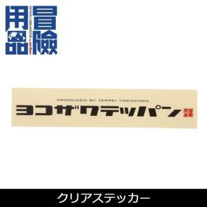 ヨコザワテッパン ステッカー クリアステッカー 【ZAKK】バーベキュー用品 焼肉 アウトドア|snb-shop