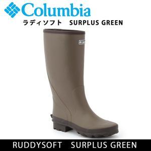 コロンビア Columbia  レインブーツ ラディソフト SURPLUS GREEN YU3777