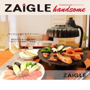 ZAIGLE ザイグル キッチン家電 ザイグルハンサム zaigle-handsome SJ-100 【雑貨】焼肉 調理器 赤外線|snb-shop