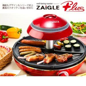 ZAIGLE ザイグル キッチン家電 ザイグルプラス(JAPAN-ZAIGLE PLUS) JAPAN-ZAIGLE PLUS 【雑貨】焼肉 調理器 赤外線|snb-shop