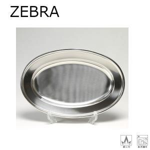 ゼブラ ZEBRA お皿 オーバルプレート 36cm|snb-shop