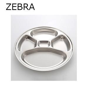ゼブラ ZEBRA お皿 コンパートメントトレイ ラウンド 30cm|snb-shop