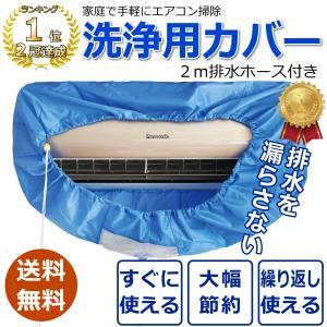 エアコン 洗浄 掃除 クリーニング 用 カバー  ホース長 約2m