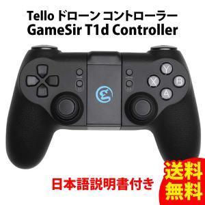 DJI Tello ドローン コントローラー GameSir T1d controller 日本語説明書付きの商品画像 ナビ