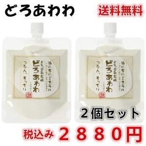 商品名: どろあわわ 泥 洗顔 毛穴 洗顔 人気 洗顔 石鹸 2個セット  2種の吸着力にすぐれた泥...