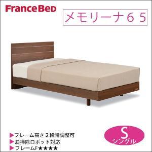 フランスベッド65周年を記念して作られたベッドです。  シンプルなデザインで、どんなお部屋にも合いま...