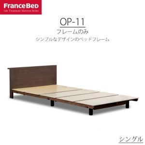 ベッド シングル S フランスベッド コンパクトワン OP-11 ブラウン コンセント付き 木製 日...
