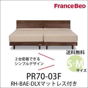 フランスベッド ベッド シングル、セミダブルセット プレミア70 PR70-03F BAE-DLXマ...