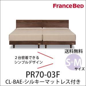 フランスベッド ベッド シングル、セミダブルセット PR70-03F BAE-シルキーマット付き す...