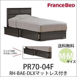 フランスベッド ベッド セミダブル2台 PR70-04F BAE-DLXマット付 引き出し付 防ダニ...