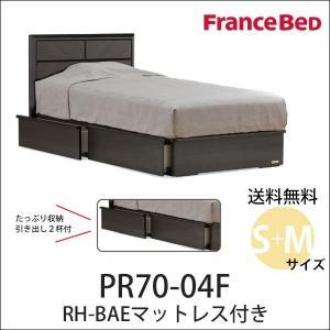 フランスベッド ベッド シングル、セミダブルセット PR70-04F BAEマット付 引き出し付 す...