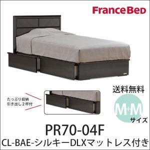 フランスベッド ベッド セミダブル2台 PR70-04F BAEシルキーDLXマット付 引き出し付 ...