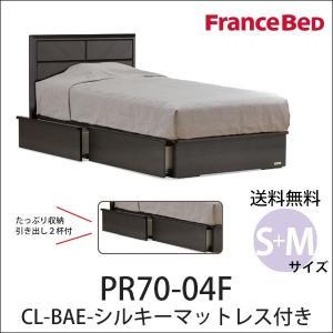 フランスベッド ベッド シングル、セミダブルセット PR70-04F BAEシルキーマット付 引き出...