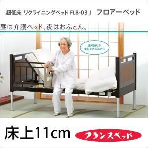 ベッドの高さに不安を感じる方に、布団になれた方におすすめです。  主な機能は 1、高さ調節 2、背上...