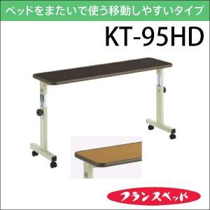 フランスベッド KT−95HD オーバーベッドテーブル ベッドをまたいで使うタイプ