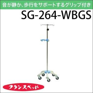 フランスベッド SG−264−WBGS 点滴棒 ガートル台 音が静か グリップ付き キャスター