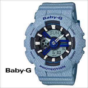 カシオ CASIO BABY-G 腕時計 時計 BA-110DE-2A2JF BABY G ベビージー ベビーG デニム ライトブルー レディース 防水|sneak