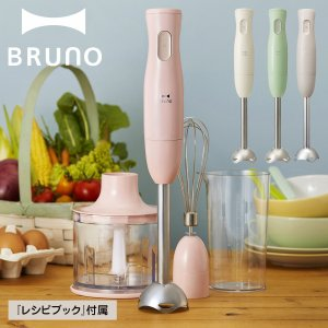 BRUNO ブルーノ ハンドミキサー ハンドブレンダー マルチスティック 軽量 離乳食 チョッパー ...
