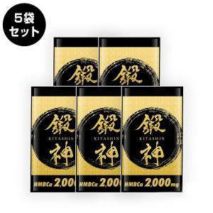 【5袋セット】 HMB サプリ 鍛神 高配合 2000mg 筋肉 サプリメント 金子賢 国産 クレアチン アミノ酸 ロイシン BCAA ダイエット