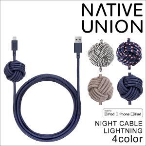ネイティブユニオン NATIVE UNION iPhone ケーブル 充電 3m iPad IPod touch ライトニングケーブル 認証 急速充電 2.4A メンズ レディース 9/20 新入荷|sneak