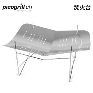 ピコグリル Picogrill 焚火台 焚き火台 バーベキューコンロ グリル アウトドア キャンプ バーベキュー BBQ 折り畳み式 760